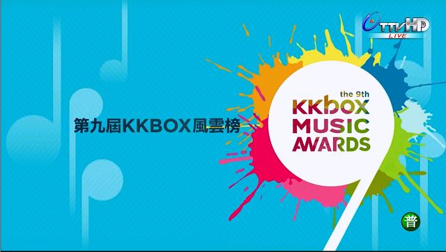 KKBOX-1 第九屆KKBOX風雲榜頒獎典禮20140222 第九屆KKBOX風雲榜頒獎典禮20140222 KKBOX 1