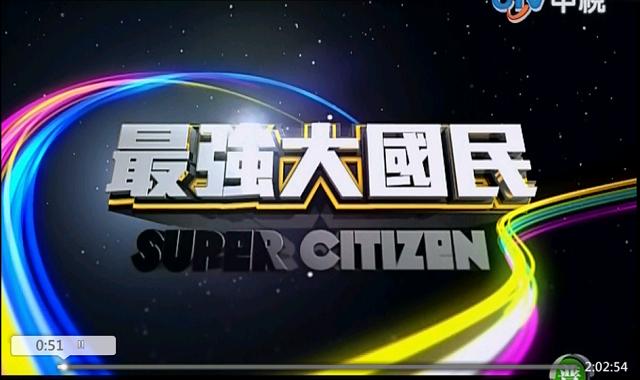 super citizen