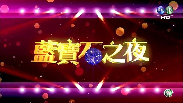 20140309.wmv_snapshot_00.00.08_[2014.03.11_02.17.12] 高凌風紀念演唱會-藍寶石之夜20140309 高凌風紀念演唱會-藍寶石之夜20140309 20140309