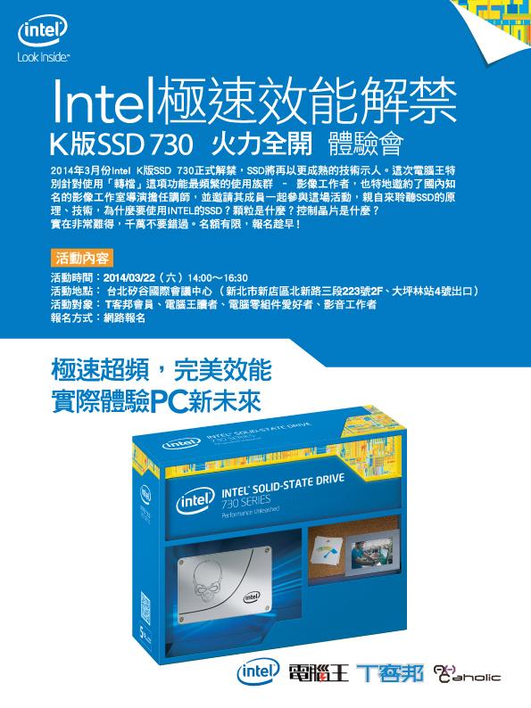 7de21b912e8681982eb99a58261547de intel 極速效能解禁-k版 ssd 730體驗會 Intel 極速效能解禁-K版 SSD 730體驗會 7de21b912e8681982eb99a58261547de