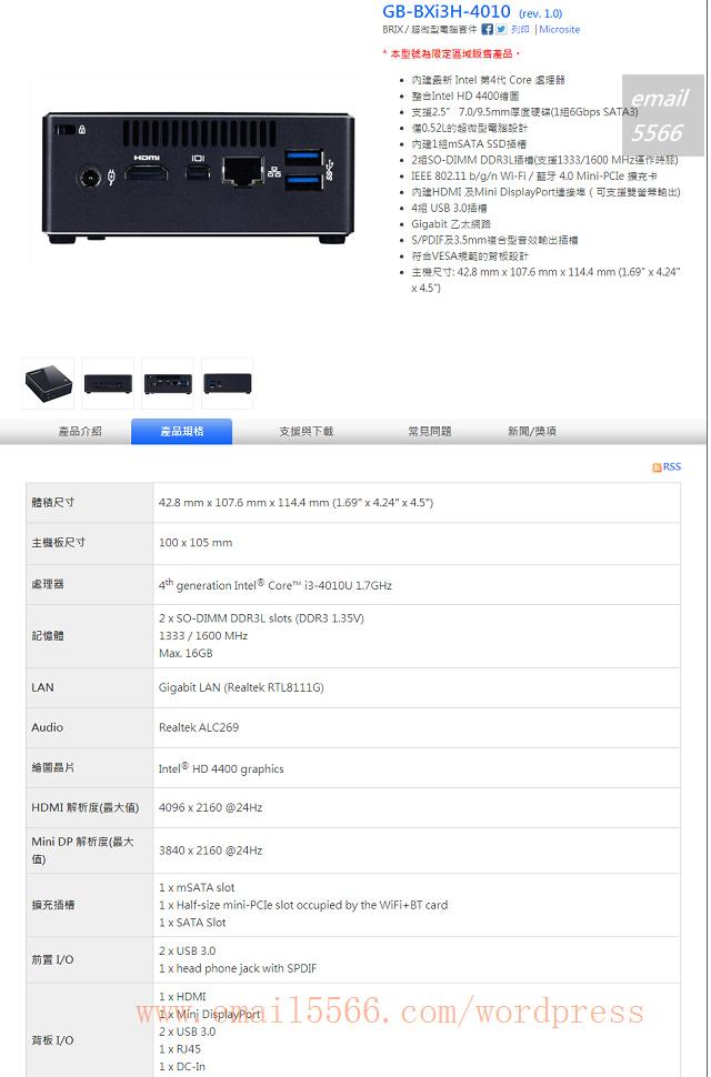 BRIX4010 intel 極速效能解禁-k版 ssd 730體驗會 Intel 極速效能解禁-K版 SSD 730體驗會 BRIX4010
