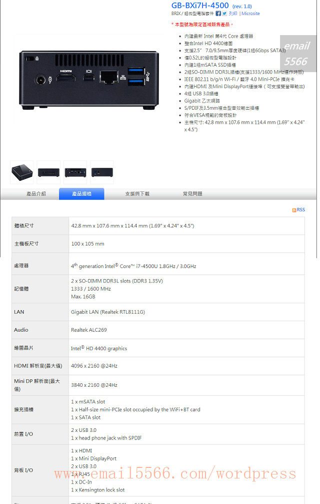 BRIX4500 intel 極速效能解禁-k版 ssd 730體驗會 Intel 極速效能解禁-K版 SSD 730體驗會 BRIX4500