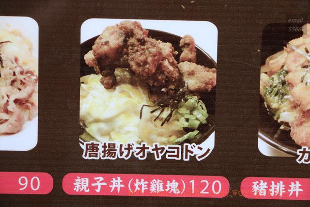 IMG_4817 食記麵屋嵐山-親子丼 [食記]麵屋嵐山-親子丼 IMG 4817
