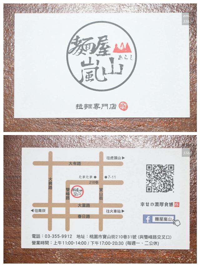 IMG_4833-1 食記麵屋嵐山-親子丼 [食記]麵屋嵐山-親子丼 IMG 4833 1