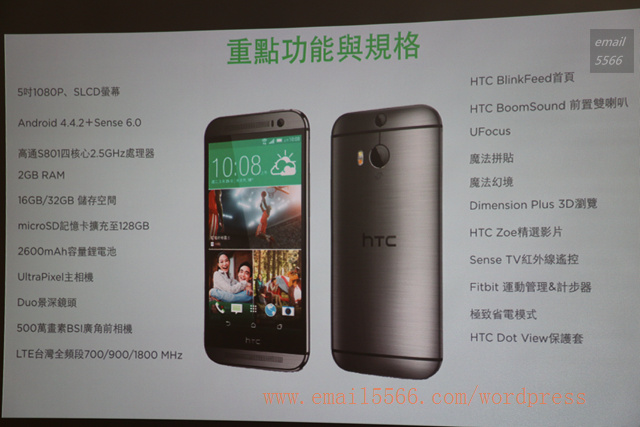 IMG_5546 htc同樂會 htc one m8 HTC同樂會 HTC ONE M8 IMG 5546