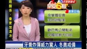 imgres 沒禮貌女記者就是她-壹電視 張若妤 沒禮貌女記者就是她-壹電視 張若妤 imgres