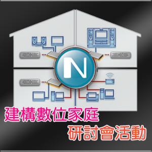 044853dm99jgjrgjh1j8p7.jpg.thumb netgear 建構數位家庭研討會活動 NETGEAR 建構數位家庭研討會活動 044853dm99jgjrgjh1j8p7
