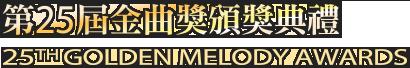 gma 第25屆金曲獎頒獎典禮 20140628 hd 第25屆金曲獎頒獎典禮 20140628 HD gma