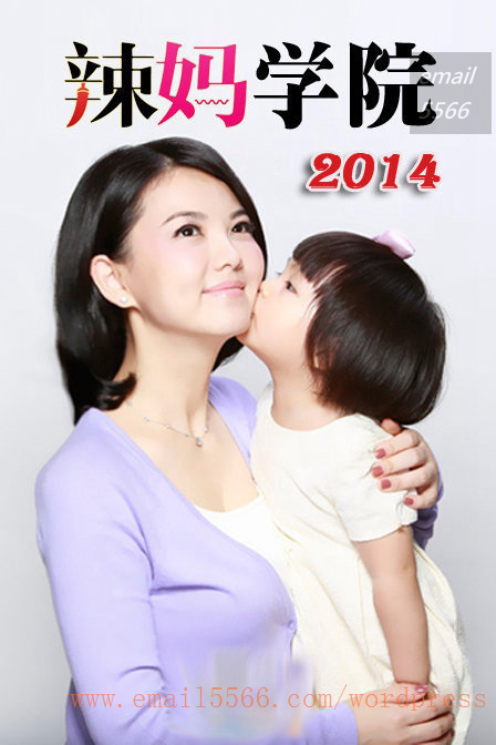 Beautiful Mom-02 辣媽學院 hd畫質 各集總整理 [陸綜] 辣媽學院 HD畫質 各集總整理 Beautiful Mom 02