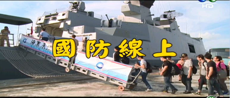 National defense  [政令宣導] 莒光園地20140918 HD National defense