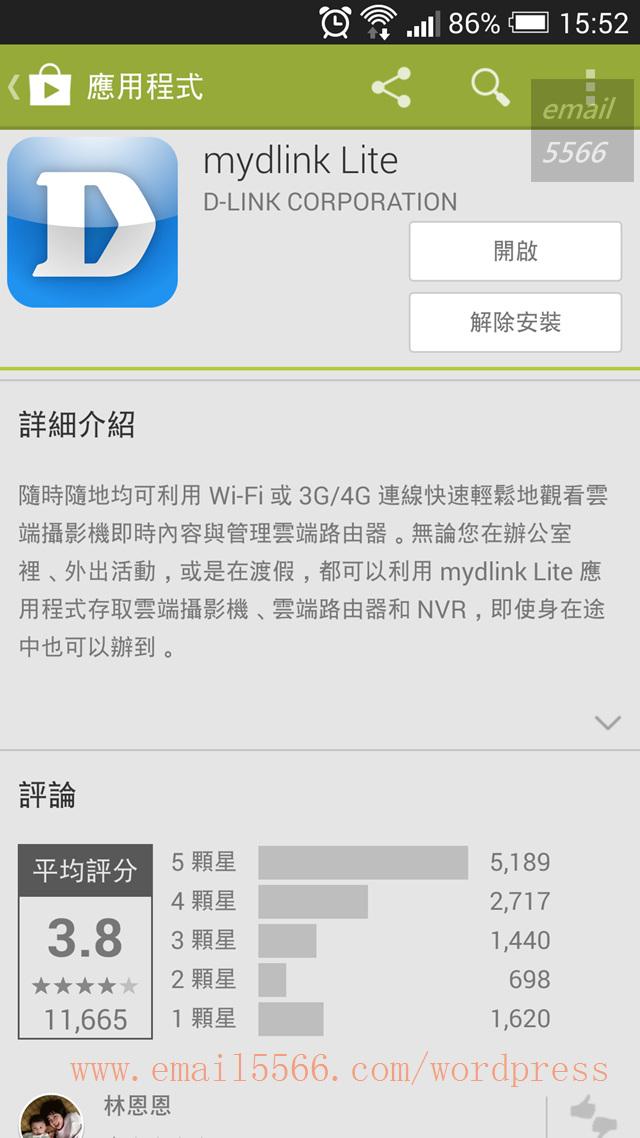 Screenshot_2014-07-21-15-52-52 機王 d-link ac1900雙頻gigabit dir-880l [開箱] 機王 D-LINK AC1900雙頻Gigabit DIR-880L Screenshot 2014 07 21 15 52 52