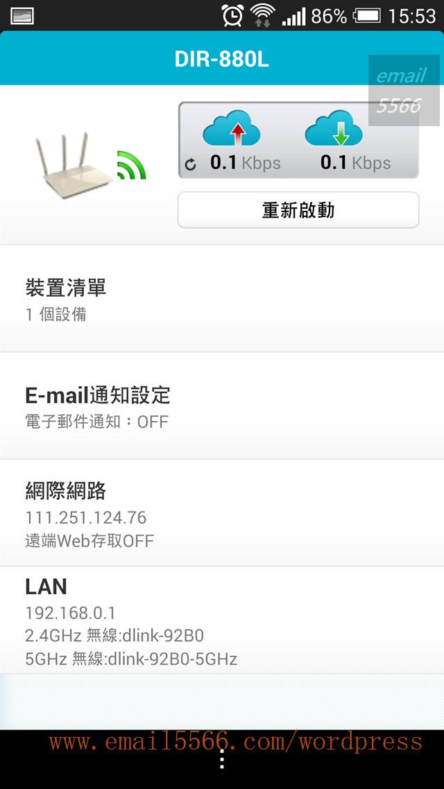 Screenshot_2014-07-21-15-53-59 機王 d-link ac1900雙頻gigabit dir-880l [開箱] 機王 D-LINK AC1900雙頻Gigabit DIR-880L Screenshot 2014 07 21 15 53 59