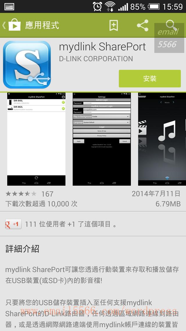 Screenshot_2014-07-21-15-59-27 機王 d-link ac1900雙頻gigabit dir-880l [開箱] 機王 D-LINK AC1900雙頻Gigabit DIR-880L Screenshot 2014 07 21 15 59 27