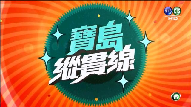 Taiwan main line 寶島縱貫線 hd畫質 各集總整理 寶島縱貫線 HD畫質 各集總整理 Taiwan main line1 640x361