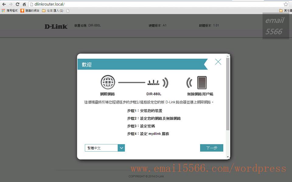 dlilk-1 機王 d-link ac1900雙頻gigabit dir-880l [開箱] 機王 D-LINK AC1900雙頻Gigabit DIR-880L dlilk 1