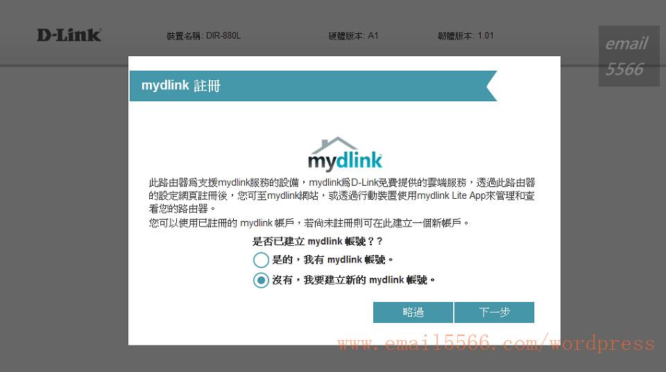 dlink-10 機王 d-link ac1900雙頻gigabit dir-880l [開箱] 機王 D-LINK AC1900雙頻Gigabit DIR-880L dlink 10