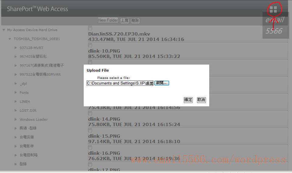 dlink-20 機王 d-link ac1900雙頻gigabit dir-880l [開箱] 機王 D-LINK AC1900雙頻Gigabit DIR-880L dlink 201