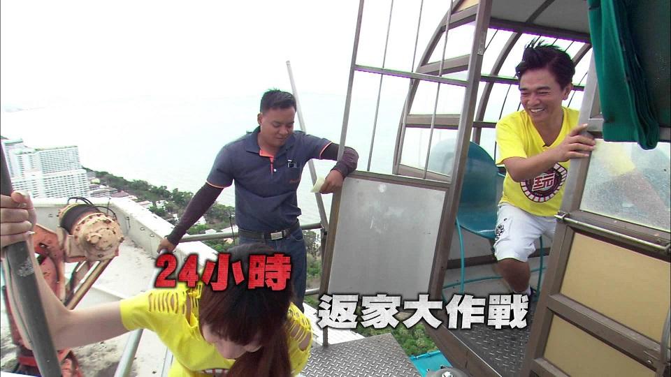safe_image 綜藝玩很大 20150530 HD-馬來西亞 沙巴 上 綜藝玩很大 20150530 HD-馬來西亞 沙巴 上 safe image