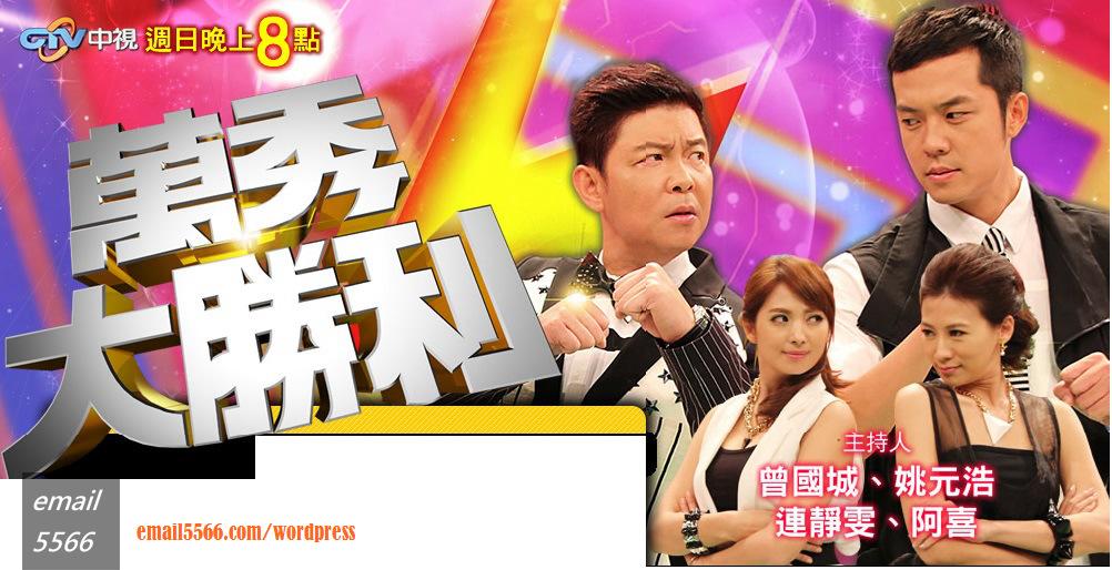Wanxiu big win