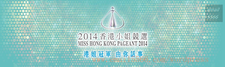 bmkUA 2014香港小姐20140831hd-決賽 冠軍 [選美] 2014香港小姐競選決賽20140831HD-決賽 冠軍 bmkUA