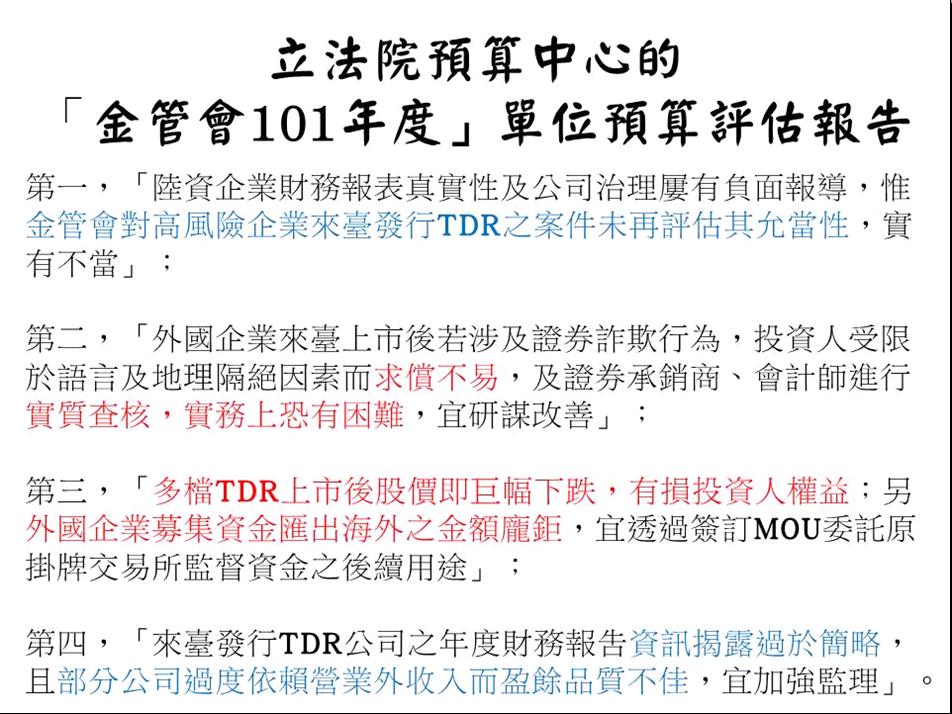 god pig-14 [爆卦] 中國金衛TDR 連勝文賣台坑殺股民? god pig 14