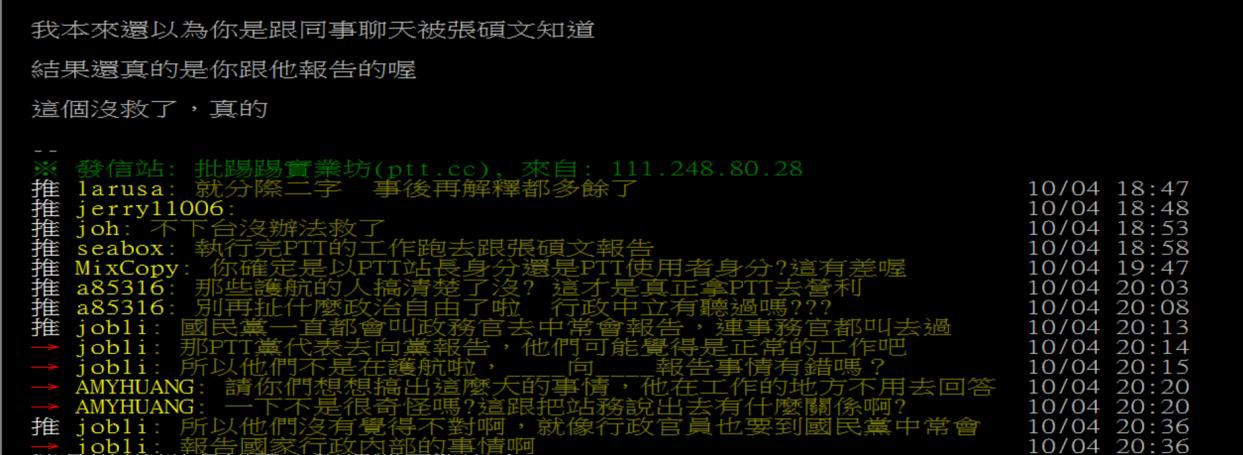 hit face allyours-2 說ptt挺柯 站長加入連陣營-allyours 陳奐宇 說PTT挺柯 站長加入連陣營-allyours 陳奐宇 hit face allyours 2