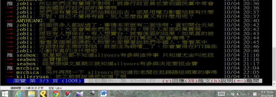 hit face allyours-3 說ptt挺柯 站長加入連陣營-allyours 陳奐宇 說PTT挺柯 站長加入連陣營-allyours 陳奐宇 hit face allyours 3
