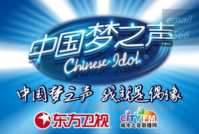 img201305221849030  [陸綜] 中國夢之聲 HD畫質 各集總整理 img201305221849030