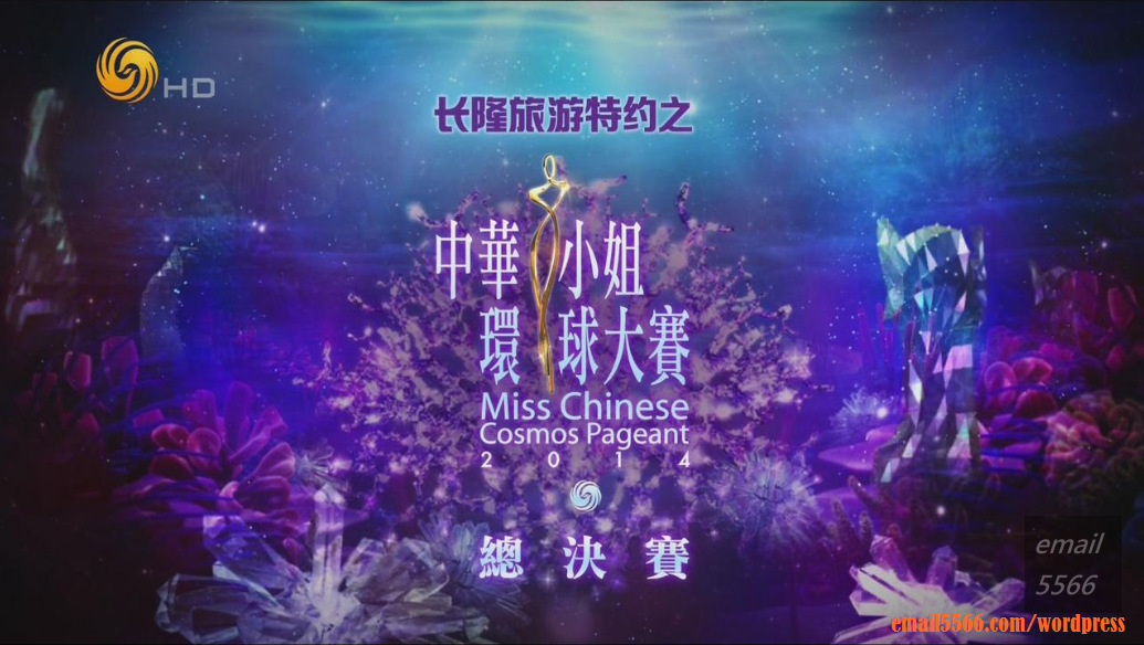 ETBEA  [中國] 2014鳳凰衛視 中華小姐環球大賽總決賽-20141025 HD ETBEA