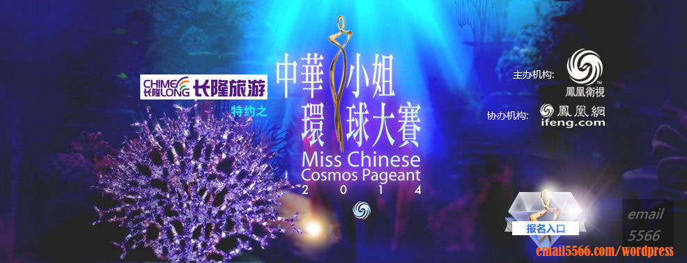 rdn_53706c512f0c1  [中國] 2014鳳凰衛視 中華小姐環球大賽總決賽-20141025 HD rdn 53706c512f0c1