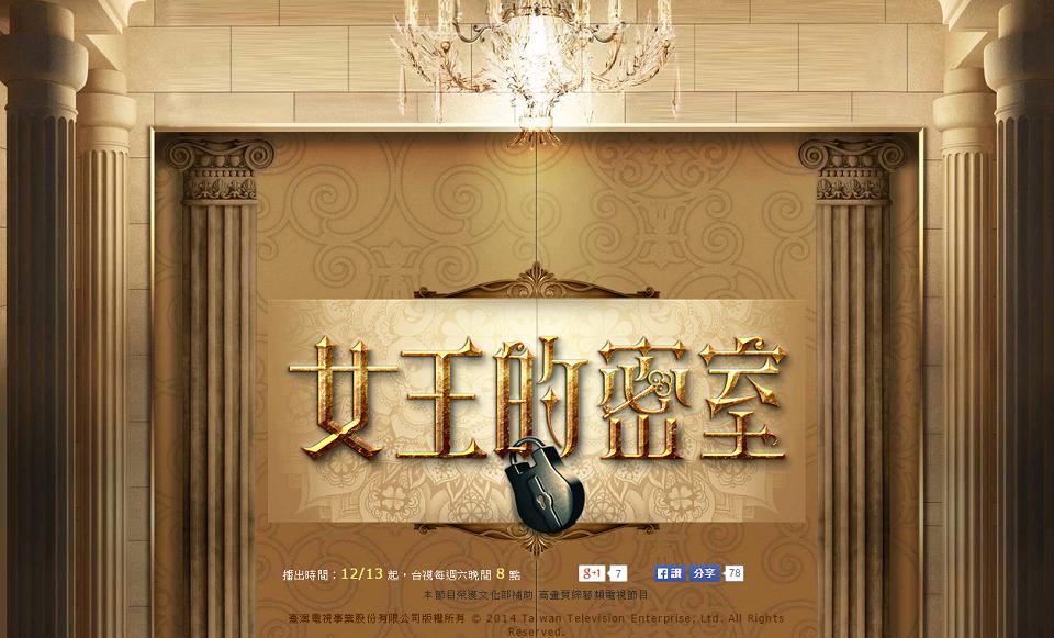 The Queen Chamber of Secrets  女王的密室 HD畫質 各集總整理 The Queen Chamber of Secrets