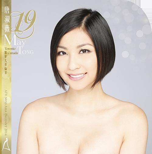 ms_finalist_19 香港ATV 2014 亞洲小姐競選總決賽-HD ms finalist 19