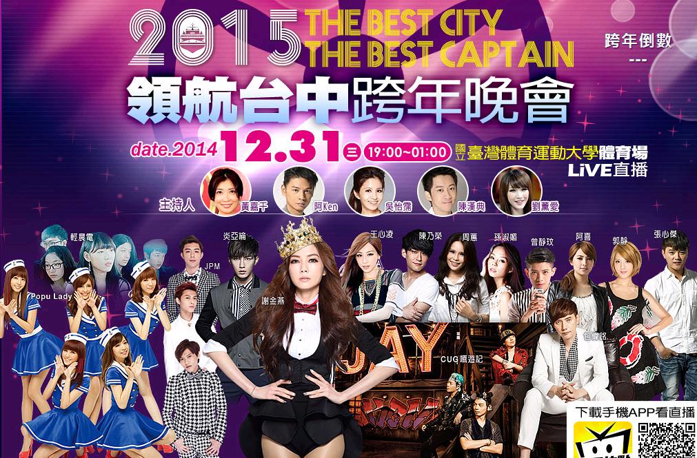 2015 ta  2015領航台中跨年演唱會 HD 2015 ta