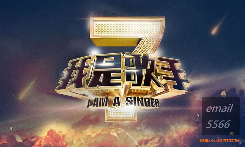 I am a singer  [陸綜] 我是歌手 HD畫質 各集總整理 I am a singer