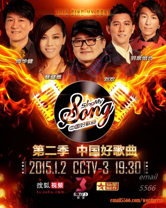 Img407480752 [陸綜] 中國好歌曲 HD畫質 各集總整理 [陸綜] 中國好歌曲 HD畫質 各集總整理 Img407480752