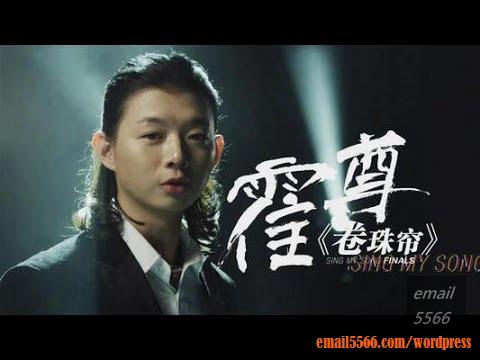hqdefault [陸綜] 中國好歌曲 HD畫質 各集總整理 [陸綜] 中國好歌曲 HD畫質 各集總整理 hqdefault