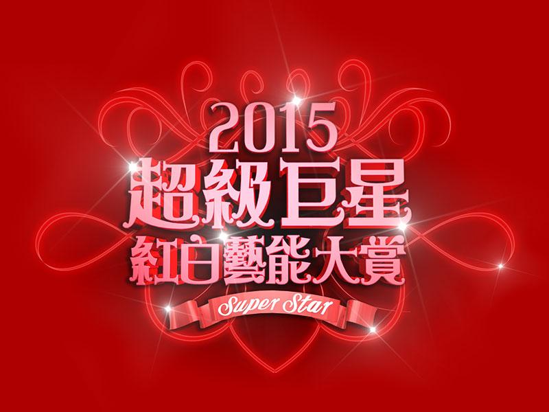 logo_big 2015超級巨星紅白藝能大賞-20150218 HD 2015超級巨星紅白藝能大賞-20150218 HD logo big