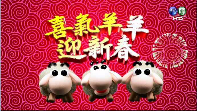new Spring 2015喜氣羊羊迎新春-20150218 HD 2015喜氣羊羊迎新春-20150218 HD new Spring