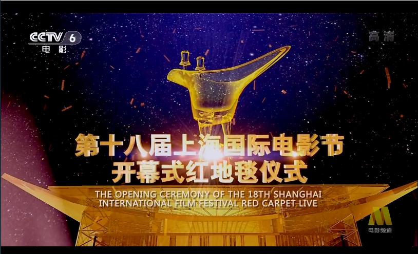 Shanghai International Film Festival 第十八屆上海國際電影節 開幕式星光大道 第十八屆上海國際電影節 開幕式星光大道 Shanghai International Film Festival