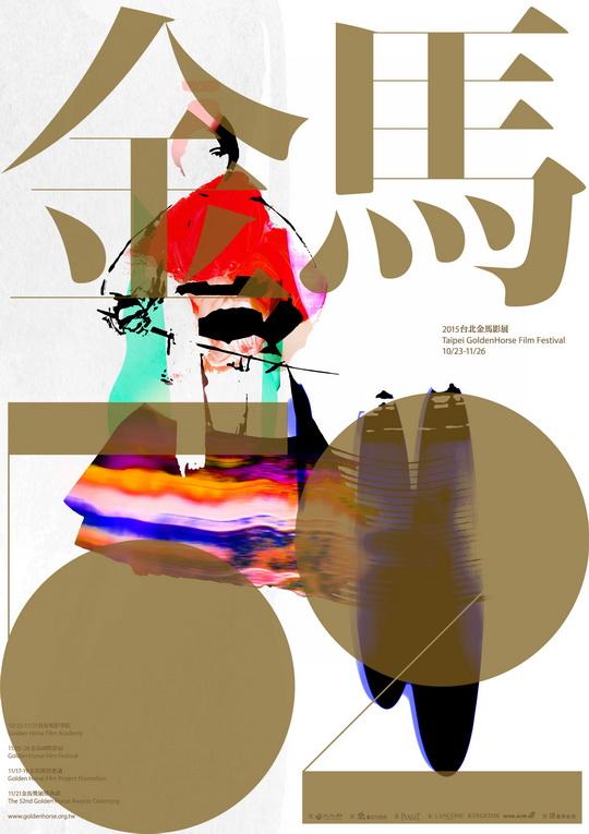 2015_Taipei_Golden_Horse_Film_Festival_poster 第52屆金馬獎-頒獎典禮 20151121HD 第52屆金馬獎-頒獎典禮 20151121HD 2015 Taipei Golden Horse Film Festival poster