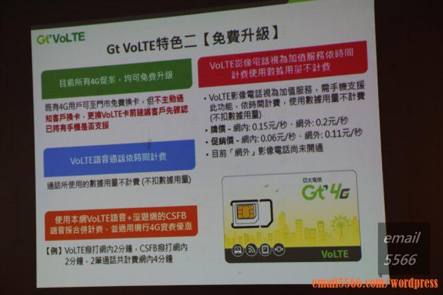 IMG_2996 亞太電信Gt VoLTE 通訊新聲代體驗會 亞太電信Gt VoLTE 通訊新聲代體驗會 IMG 2996 640x427