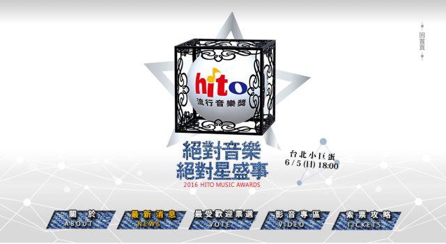 news_banner 2016 hito流行音樂獎 HD-20160605 2016 hito流行音樂獎 HD-20160605 news banner 640x351