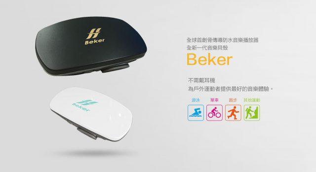 1 音樂貝殼 Beker 防水MP3 開箱 音樂貝殼 Beker 防水MP3 開箱 1 640x348