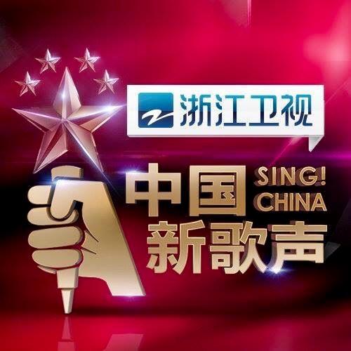 new voice 中國好聲音 hd畫質 各集總整理 [陸綜]中國好聲音 HD畫質 各集總整理 new voice