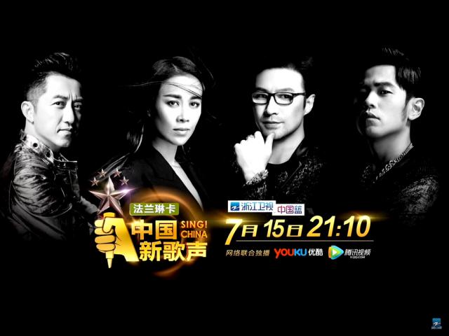 SingChina1 [陸綜]中國新歌聲 HD畫質 各集總整理 [陸綜]中國新歌聲 HD畫質 各集總整理 SingChina1 640x480