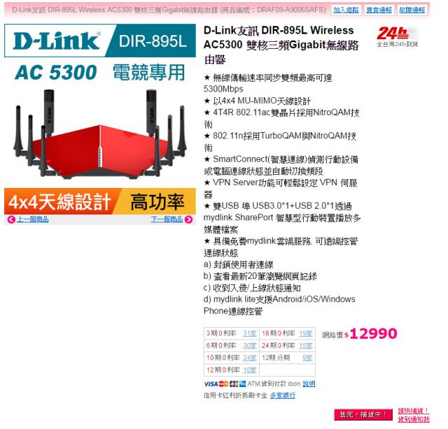 dir-895l [開箱] D-Link DIR-895L AC5300 雙核三頻Gigabit無線路由器&DWA-192 USB雙頻無線網卡 [開箱] D-Link DIR-895L AC5300 雙核三頻Gigabit無線路由器&DWA-192 USB雙頻無線網卡 DIR 895L 640x614