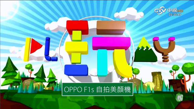 f1s OPPO F1s 開箱測試-致敬I6 plus外型 OPPO F1s 開箱測試-致敬I6 plus外型 F1s 640x361