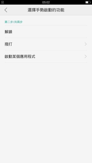 screenshot_2016-02-17-05-02-03-27 OPPO F1s 開箱測試-致敬I6 plus外型 OPPO F1s 開箱測試-致敬I6 plus外型 Screenshot 2016 02 17 05 02 03 27 360x640