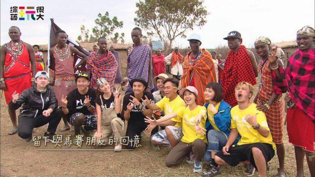 綜藝玩很大 20161224 HD-非洲肯亞 下 綜藝玩很大 20161224 HD-非洲肯亞 下 15697408 706157586228754 2537046832528519174 n 640x360