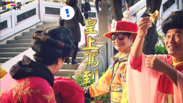 綜藝玩很大 20170128 HD-中國廣州 下 綜藝玩很大 20170128 HD-中國廣州 下 16300177 727156324128880 2453602862390101436 o 640x360
